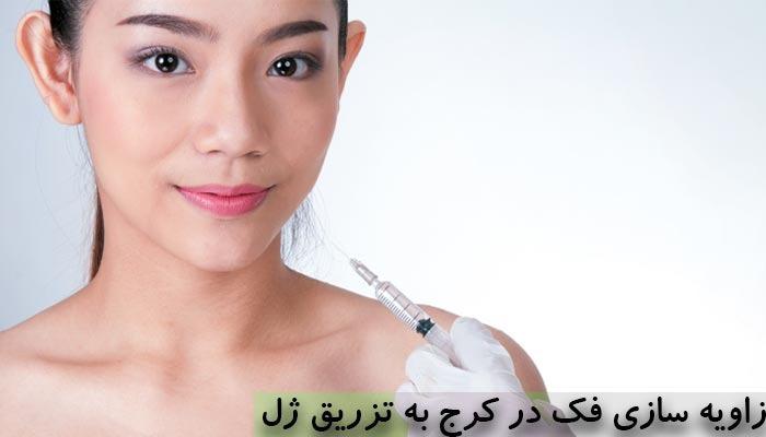 تزریق ژل برای فک