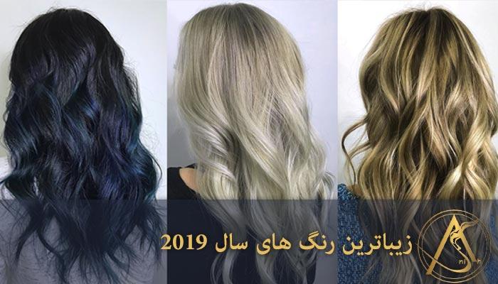 رنگ مو و دکلره 2019