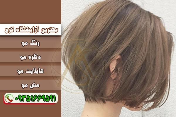 رنگ و کوتاهی مو