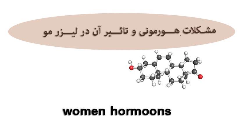 مشکلات هورمونی و تاثیر آن بر روی لیزر موی زائد